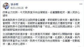 徐永明臉書,蘇貞昌