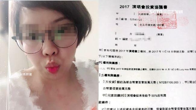 騙幫VIXX、劉德華開唱詐財5百萬