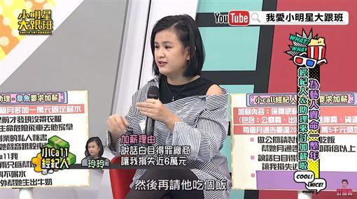 小Call/翻攝自我愛小明星大跟班YouTube