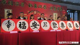 內政部長徐國勇16日與7位書法名家現場揮毫,共同寫下「幸福安居歡喜迎春」8個字。(圖/記者盧素梅攝)
