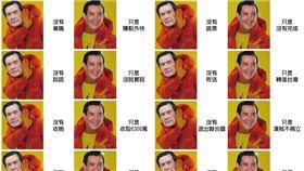 網友製圖諷刺馬英九力挺管中閔是「幹話王」