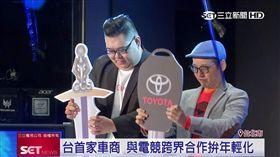 Toyota,汽車,電競,跨界合作
