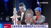 不只賣車!Toyota跨足電競聯賽