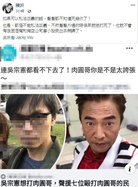 陳沂、吳宗憲/臉書