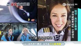 美女飛行員-0548