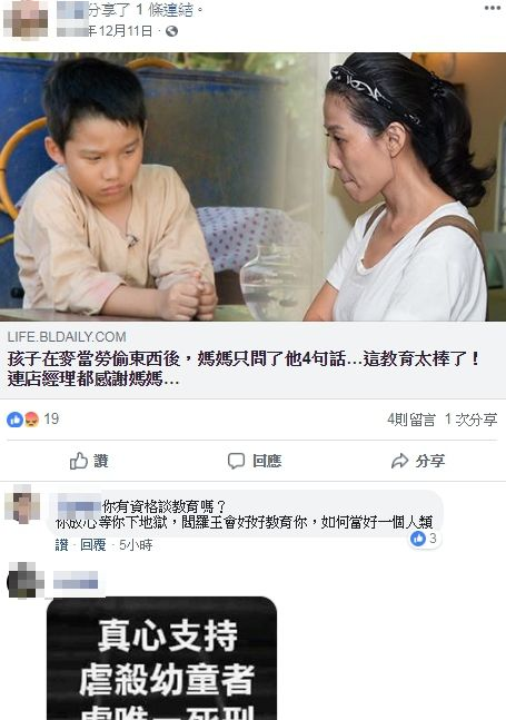 台南虐童,女童,表姊,表姊夫,臉書,懷孕,媽,/翻攝自臉書