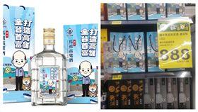 韓國瑜馬祖高粱酒。(圖/家樂福提供)