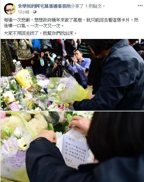 朱學恆轉貼總統蔡英文的臉書照片,並感嘆政府讓悲劇一再發生(翻攝臉書)