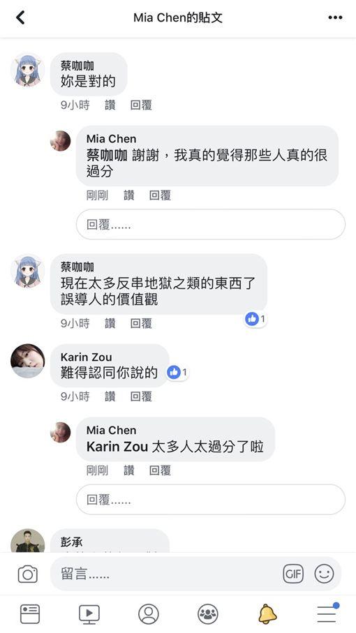 MC姊,陳佳君,肉圓,家暴。翻攝臉書爆廢公社
