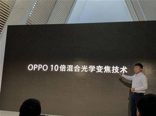 手機,拍照,OPPO,10倍混合光學變焦技術圖/翻攝自快科技