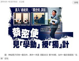 《大公報》16頭版以「蔡密使見學動『學動』授『獨』計」為題,全版報道「學生動源」三名成員在台灣行踪。(圖/大公報截圖)