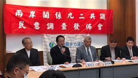 ▲台灣競爭力論壇召開「兩岸關係『九二共識』民意調查」記者會。(圖/記者陳冠穎攝)