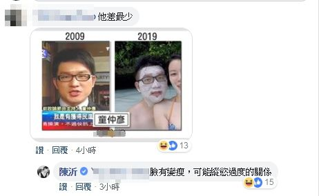 陳沂、童仲彥/臉書