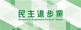 民主進步黨 圖/翻攝自民主進步黨臉書