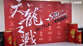 SBL將展開天龍之戰活動(圖/記者劉家維攝影)