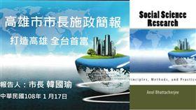 抄襲?韓國瑜首次施政報告 封面遭抓包跟這本書一樣 圖/翻攝自邱俊憲臉書