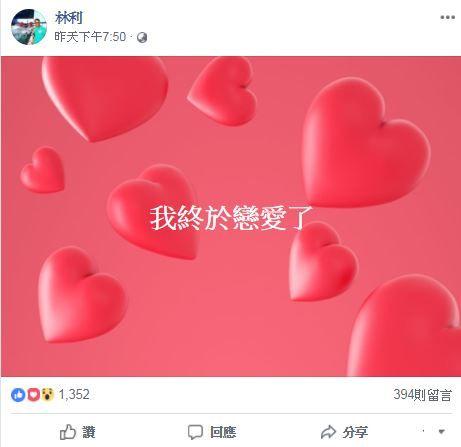 林利(圖/臉書)