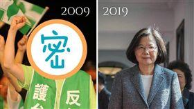蔡英文,總統,10YearsChallenge,十年挑戰,反傾中,護台灣 圖/翻攝自蔡英文臉書