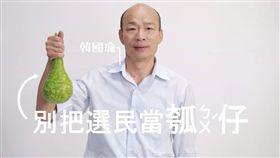 高雄市長韓國瑜傳出想舉辦真人實境選秀節目