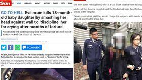 台南市日前驚傳一名1歲6個月女嬰,慘遭薛姓17歲小媽媽及其他3名大人虐死,不僅引起社會公憤,就連國外媒體都看不下去!像是英國媒體《太陽報》與《每日星報》都引述台灣媒體報導,其中《太陽報》直接在標題上寫下「去死吧(go to hell)」。(圖/翻攝自太陽報)