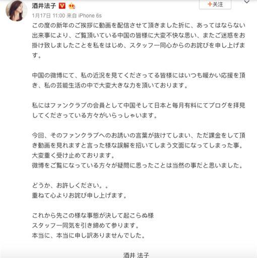 酒井法子微博(圖/翻攝自酒井法子微博)
