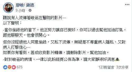 廖峻(圖/臉書)