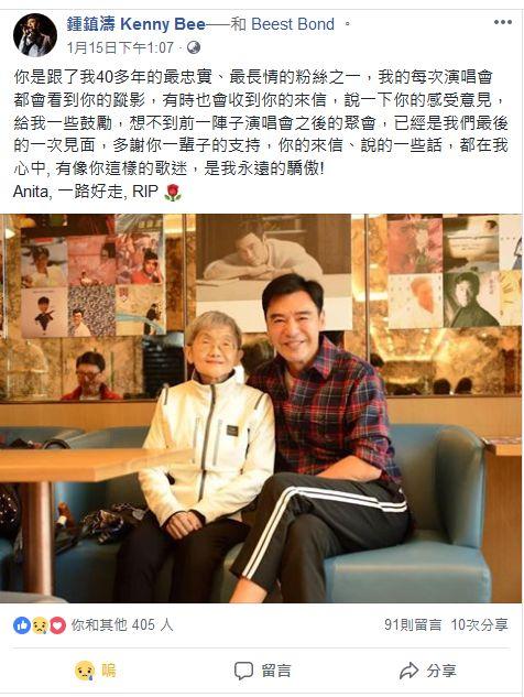 鍾鎮濤臉書(圖/翻攝自臉書)