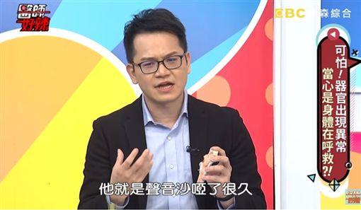 醫生好辣(圖/YouTube)