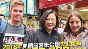 蔡英文臉書指來台外國旅客已創下史上新高
