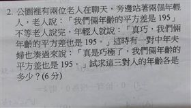 數學,題目,聊天,爆廢公社 圖/翻攝自臉書爆廢公社