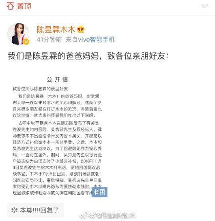 吳秀波,陳昱霖(圖/微博)