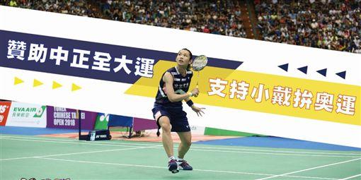 ▲全大運支持戴資穎前進2020東京奧運。(圖/翻攝自全大運網)