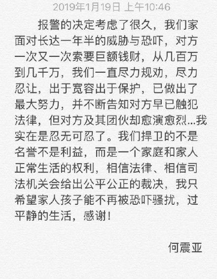吳秀波老婆聲明(圖/微博)