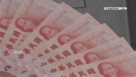 過年換新鈔1100
