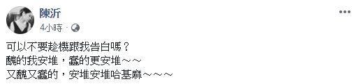 李婉鈺,館長,陳沂