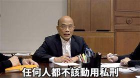 蘇貞昌呼籲不該對任何罪犯動用私刑
