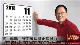 網友合成丁守中照片,特製萬年曆