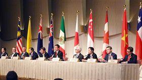 首度CPTPP部長級會議東京召開 發表宣言由日本主導的「跨太平洋夥伴全面進步協定」(CPTPP)去年12月生效,首次部長級會議19日在東京舉行,參與的11國部長級人士與會並發表宣言。中央社記者楊明珠東京攝 108年1月19日