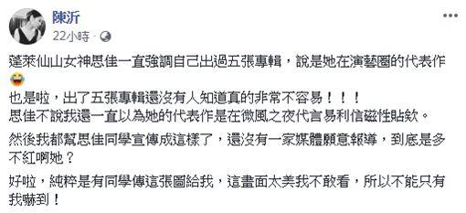 陳沂/翻攝自臉書