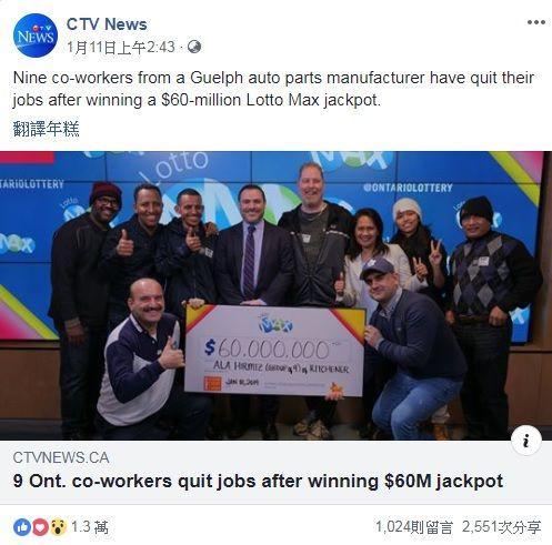 集資買樂透中14億!9員工「秒不幹了」 整條生產線GG(圖/翻攝自CTV News臉書)