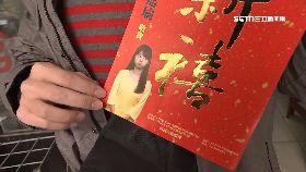 淑華辣月曆1800