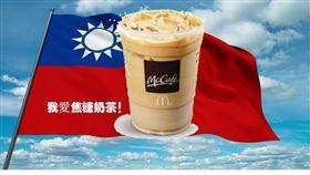 麥當勞,焦糖冰奶茶,焦糖冰炫風,停售,下架(圖/翻攝自臉書還我焦糖奶茶)