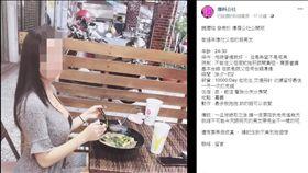 女網友在臉書刊登廣告誠徵假男友(翻攝《靠北虎科》)