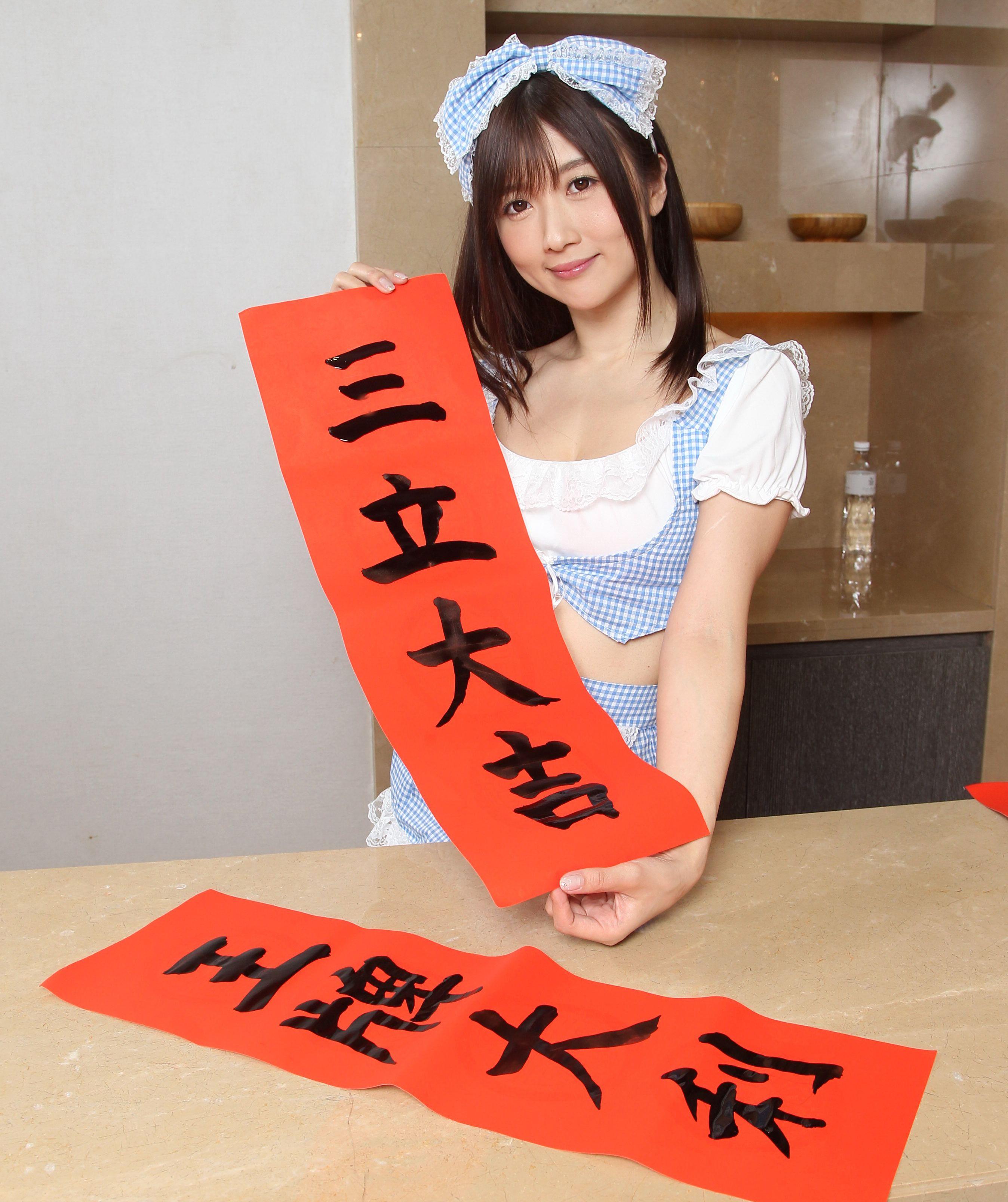 日本AV女優大槻響寫得一手好毛筆字。(記者邱榮吉/攝影)