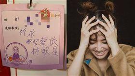 台中男求月老、關公讓他娶蔡依林/翻攝自臉書爆廢公社、蔡依林 Jolin Tsai臉書