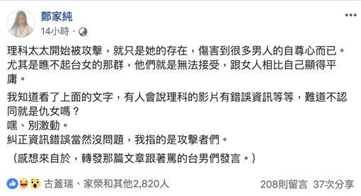 雞排妹臉書、雞排妹、理科太太圖/翻攝自臉書