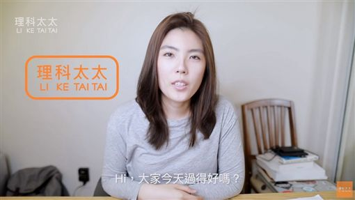 理科太太,爆紅,原因,PTT 圖/翻攝自YouTube