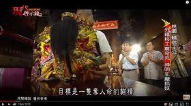 桃園,外籍勞工,貓妖,輔信王公,離奇(圖/翻攝自《現代啟示錄》YouTube)