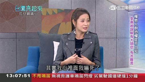 李燕/翻攝自《台灣亮起來》YouTube