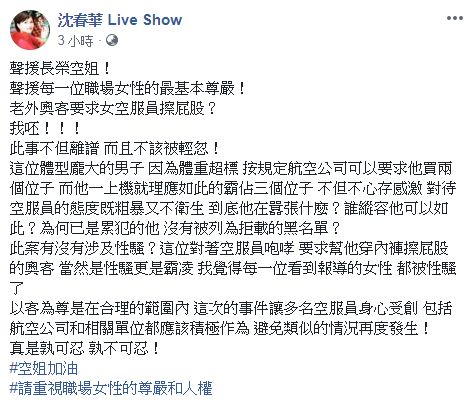 沈春華/沈春華臉書